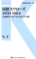 国鉄スワローズ1950-1964400勝投手と愛すべき万年Bクラス球団【電子書籍】[ 堤哲 ]