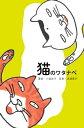 猫のワタナベ【電子書籍】[ 小道迷子 ]