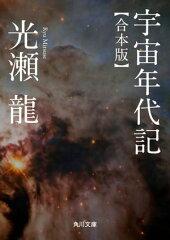 宇宙年代記 【合本版】