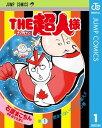 『キン肉マン』スペシャルスピンオフ THE超人様 1【電子書籍】[ 石原まこちん ]