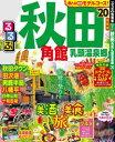 るるぶ秋田 角館 乳頭温泉郷'20【電子書籍】