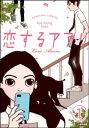 【フルカラー】恋するアプリ Lo...