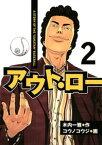 """アウト・ロー A STORY OF THE """"SUKATAN"""" BASEBALL(2)【電子書籍】[ コウノコウジ ]"""