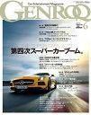 GENROQ 2013年6月号【...
