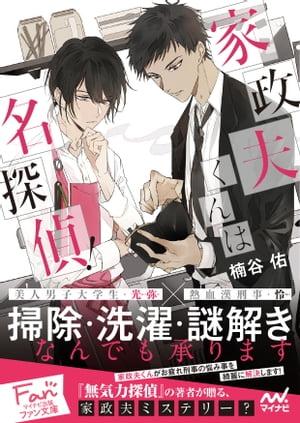 小説・エッセイ, ミステリー・サスペンス