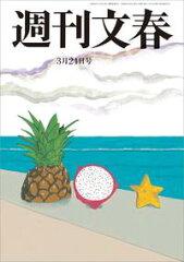 週刊文春 3月24日号[雑誌]