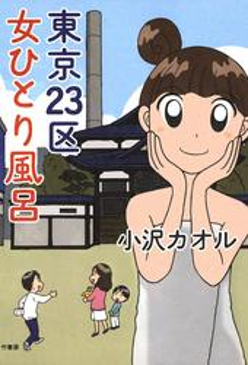 東京23区 女ひとり風呂【電子書籍】[ 小沢カオル ]