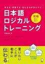 日本語ロジカルトレーニング 初級 考える・理解する・伝わる力が身につく【電子書籍