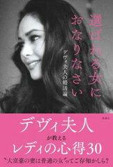 ズレすぎデヴィ夫人と神田うの。女性に暴行した新井浩文に「2000万円でも円満解決すればよかった」「見せしめみたい」