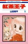 紅茶王子 5【電子書籍】[ 山田南平 ]