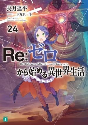 ライトノベル, 少年 Re 24