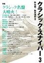 クラシック・スナイパー3特集クラシック名盤大噴火!【電子書籍】[ 許光俊 ]