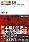 山口組動乱!! 日本最大の暴力団ドキュメント 2008〜2015【電子書籍】[ 溝口敦 ]