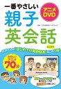 アニメDVD 一番やさしい親子英会話【DVD無しバージョン】【電子書籍...