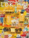 LDK (エル・ディー・ケー) 2020年6月号【電子書籍】