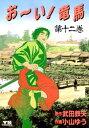 お〜い!竜馬(12)【電子書籍】[ 武田鉄矢 ]