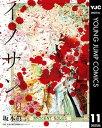イノサン Rougeルージュ 11【電子書籍】[ 坂本眞一 ]