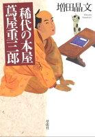 稀代の本屋 蔦屋重三郎