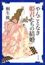 やんごとなき姫君たちの結婚【電子書籍】[ 桐生 操 ]
