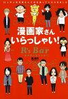 漫画家さん いらっしゃい! R's Bar 〜漫画家の集まる店〜1【電子書籍】[ 黒澤R ]