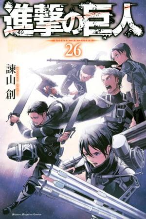 コミック, その他  attack on titan26