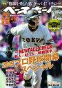 週刊ベースボール 2019年 4/15号【電子書籍】[ 週刊ベースボール編集部 ]