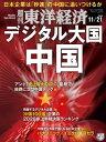 週刊東洋経済 2020年11月21日号【電子書籍】