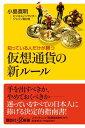 知っている人だけが勝つ 仮想通貨の新ルール【電子書籍】[ 小島寛明 ]
