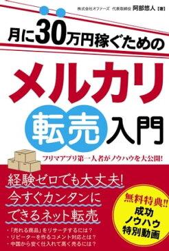 月に30万円稼ぐためのメルカリ転売入門【電子書籍】[ 阿部悠人 ]