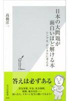 日本の大問題が面白いほど解ける本~シンプル・ロジカルに考える~