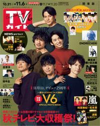 TVガイド 2020年 11月6日号 関東版【電子書籍】[ 東京ニュース通信社 ]