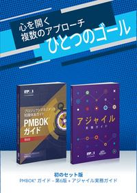 A Guide to the Project Management Body of Knowledge (PMBOK(R) Guide-Sixth Edition / Agile Practice Guide Bundle (JAPANESE)【電子書籍】[ Project Management Institute ]