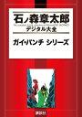 ガイ・パンチ シリーズ【電子書籍】[ 石ノ森章太郎 ]