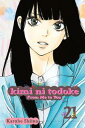 Kimi ni Todoke: From Me to You, Vol. 21【電子書籍】[ Karuho Shiina ]