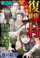 復讐村~村八分で家族を殺された女~(分冊版) 【第2話】