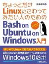 ちょっとだけLinuxにさわってみたい人のための Bash on Ubuntu on Windows入門【電子書籍】[ 中島能和 ]