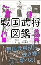 超訳 戦国武将図鑑【電子書籍】[ 富増章成 ]