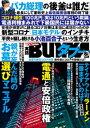 実話BUNKAタブー2020年8月号【電子普及版】【電子書籍】