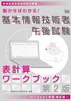 基本情報技術者 午後試験表計算ワークブック 第2版【電子書籍】
