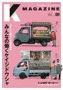 Kmagazine vol.9【...