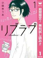 リブラブ livelove【期間限定無料】 1