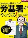 楽天Kobo電子書籍ストアで買える「あなたの会社は大丈夫? 労基署がやってくる!週刊ダイヤモンド 第一特集【電子書籍】[ 浅島亮子 ]」の画像です。価格は324円になります。