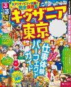 るるぶキッザニア東京【電子書籍】