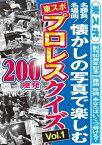 東スポ プロレスクイズ 200連発【電子書籍】[ 東京スポーツ新聞社 ]