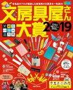 文房具屋さん大賞2019【電子書籍】[ 文房具屋さん大賞20...