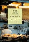 静岡 至福のパン 〜30軒のおいしい物語〜【電子書籍】[ ふじのくに倶楽部 ]