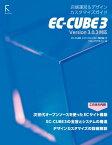 EC-CUBE 3 店舗運営&デザインカスタマイズガイド【電子書籍】[ 西村誠 ]