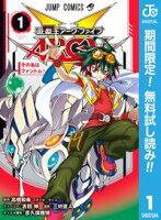 遊☆戯☆王ARC-V【期間限定無料】 1