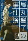 烏丸響子の事件簿 (2)【電子書籍】[ コザキユースケ ]