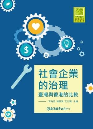社會企業的治理:臺灣與香港的比較【電子書籍】